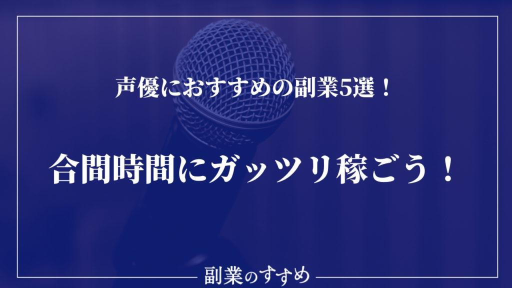 【保存版】声優におすすめの副業5選!合間時間にガッツリ稼ごう!