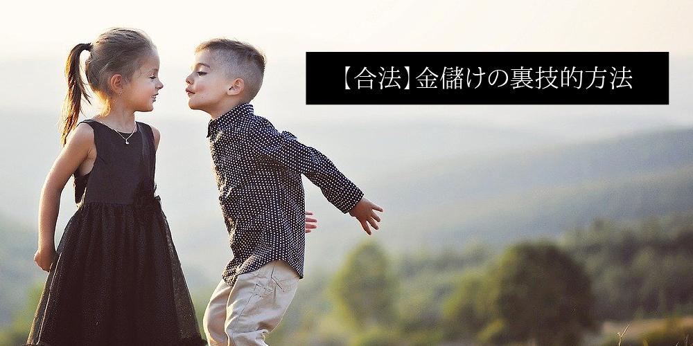 【合法】金儲けの裏技的方法