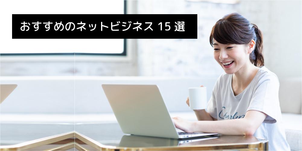 おすすめのネットビジネス15選