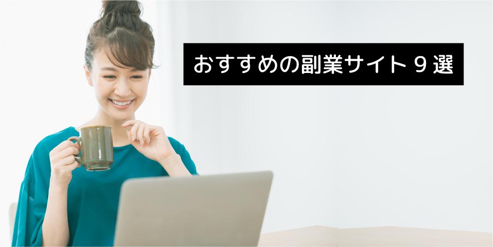 おすすめの副業サイト9選