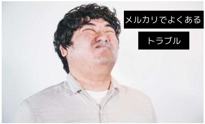 【口コミ・評判】メルカリでよくあるトラブル