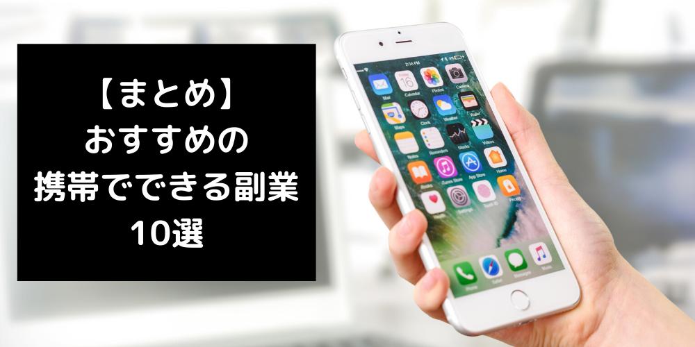 【まとめ】おすすめの携帯でできる副業10選