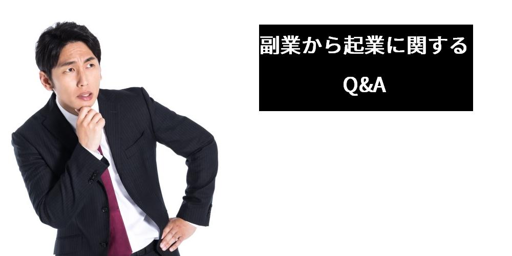 副業から起業に関するQ&A