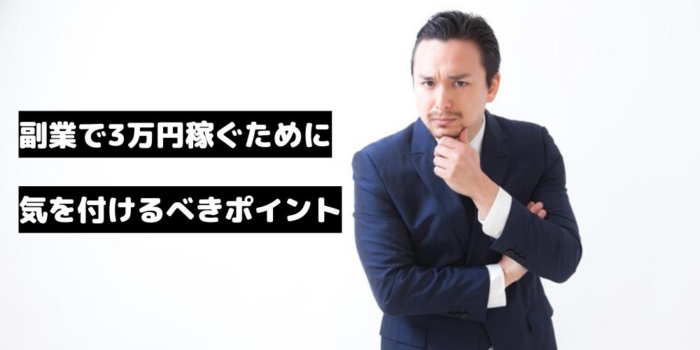 副業で3万円稼ぐポイント