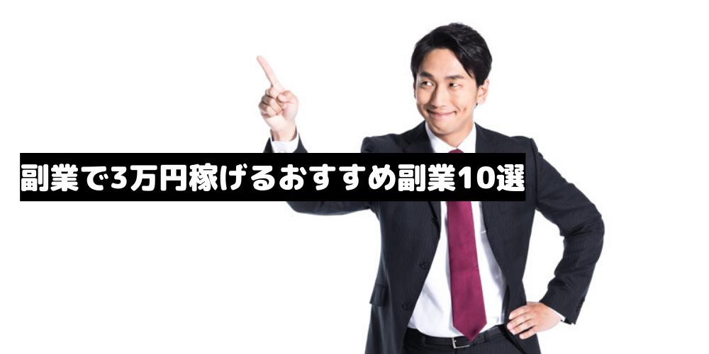 副業で3万円稼げる副業10選