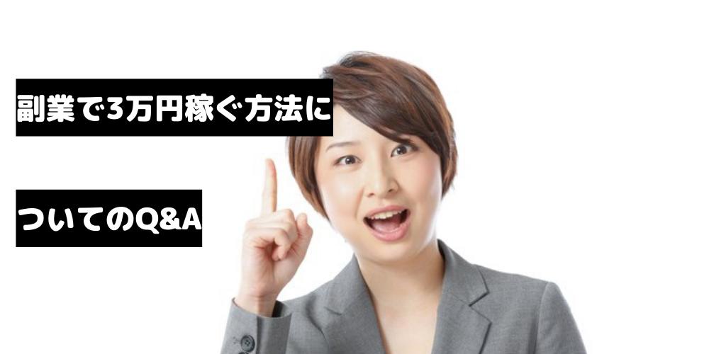 副業で3万円稼ぐ疑問