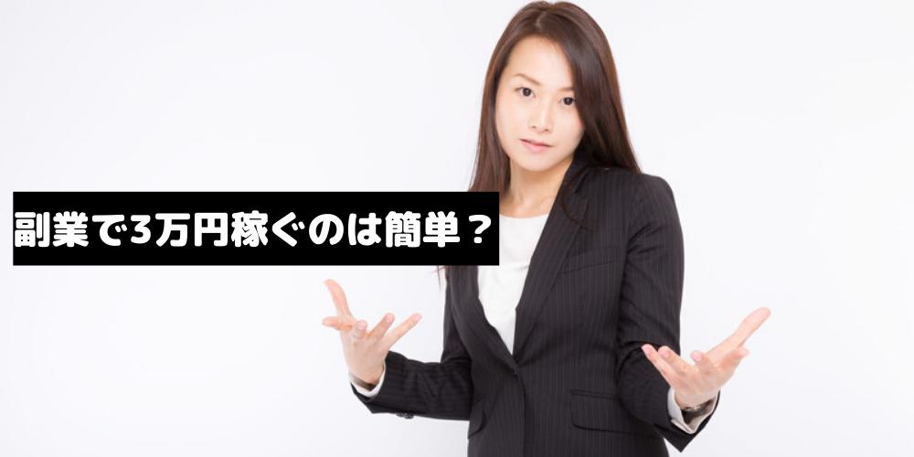 副業で3万円稼げる?