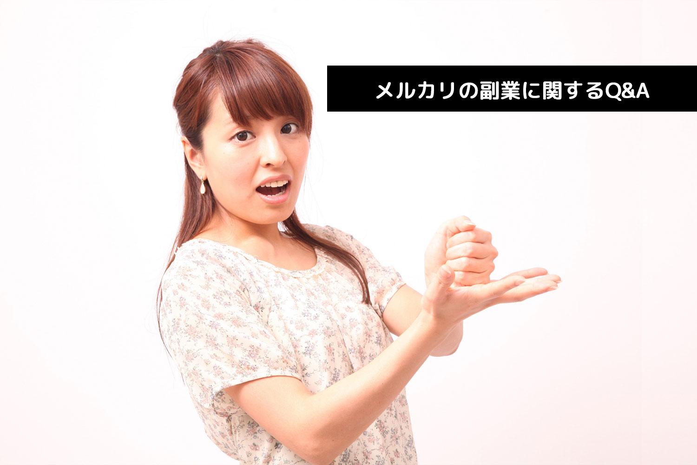 メルカリ副業のFAQ