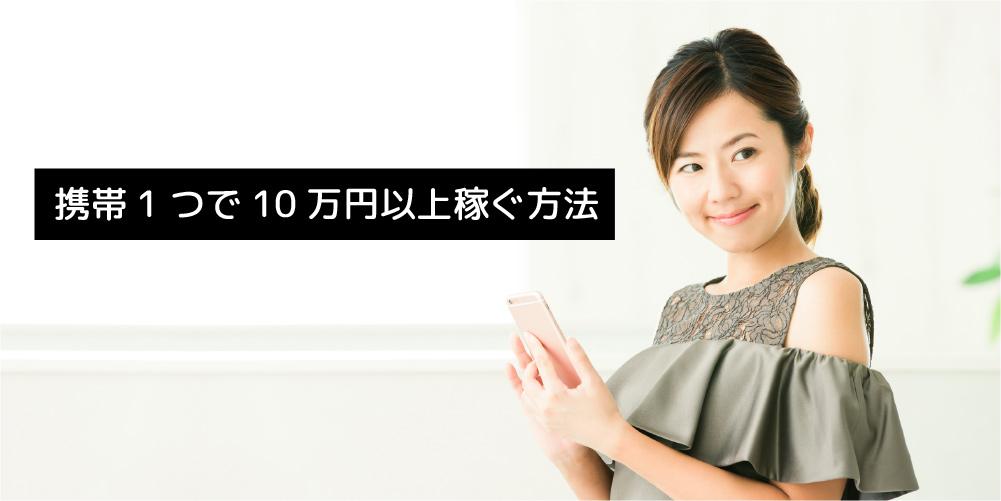 携帯1つで10万円以上稼ぐ方法