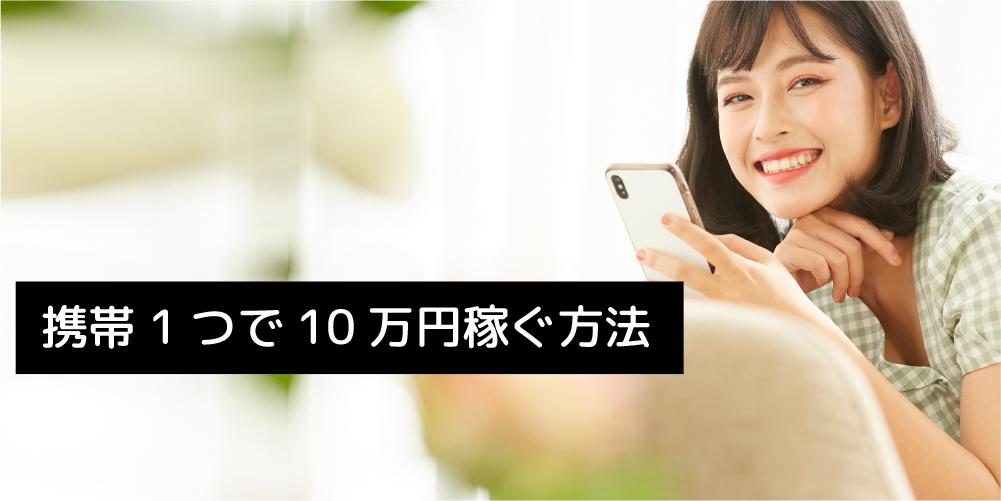 携帯1つで10万円稼ぐ方法