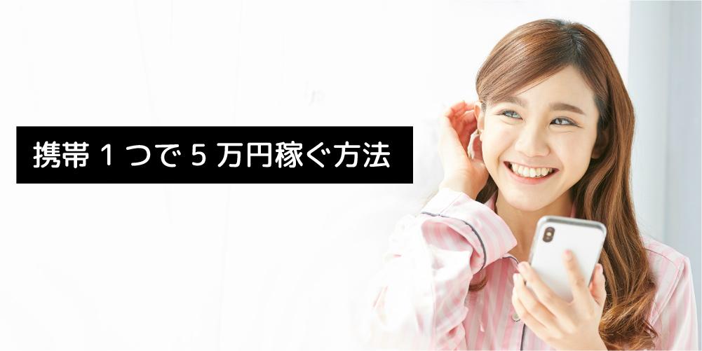 携帯1つで5万円稼ぐ方法