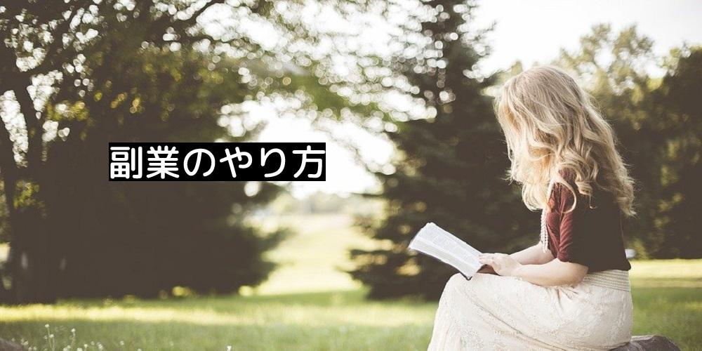 翻訳副業のやり方