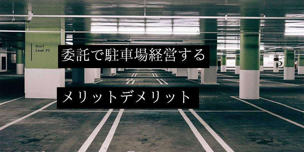 委託で駐車場経営するメリットデメリット