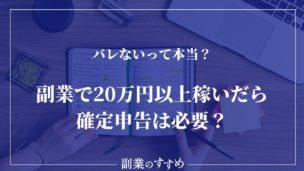 副業で20万円以上稼いだら確定申告は必要?バレないって本当?
