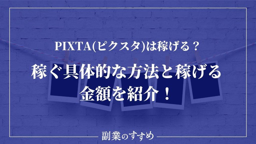 PIXTA(ピクスタ)は稼げる?稼ぐ具体的な方法と稼げる金額を紹介!
