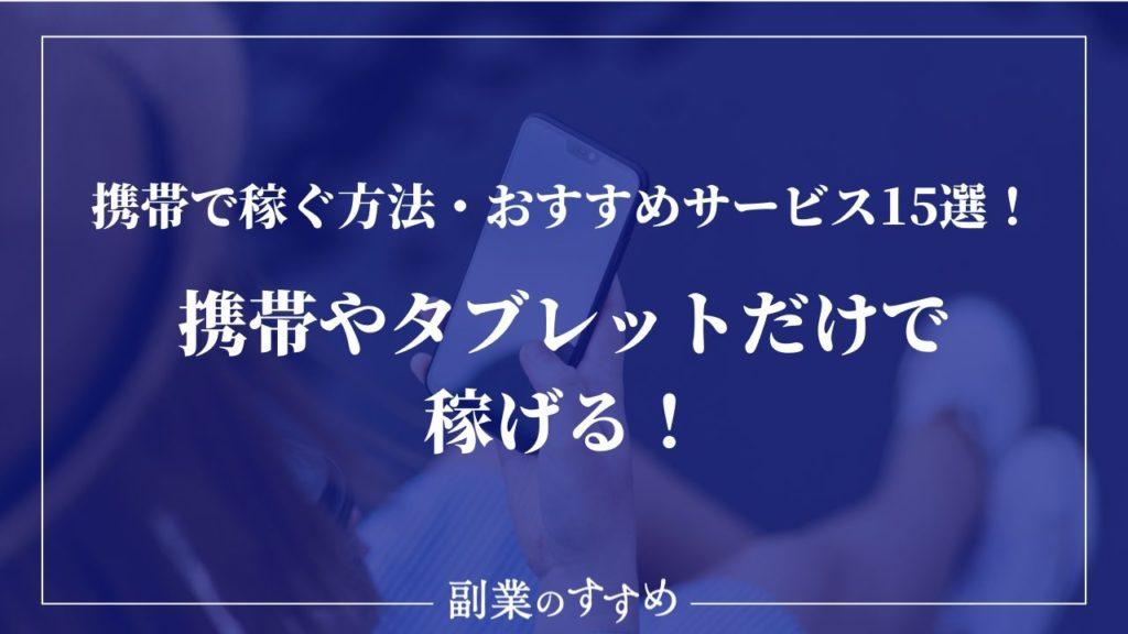 携帯で稼ぐ方法・おすすめサービス15選!携帯やタブレットだけで稼げる!