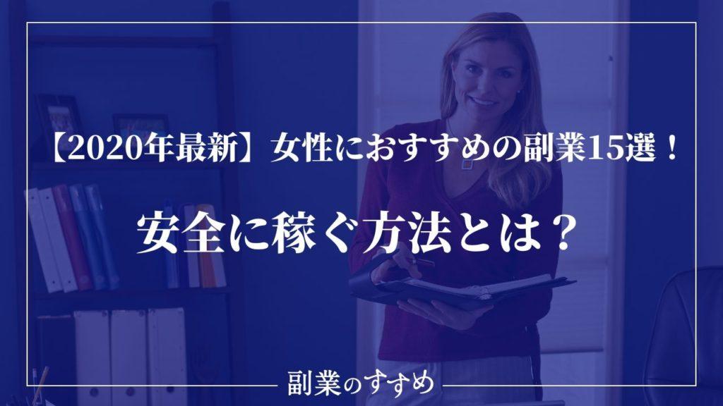 女性 副業 選び方