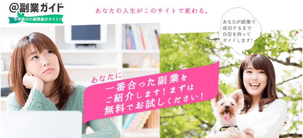 @副業ガイド