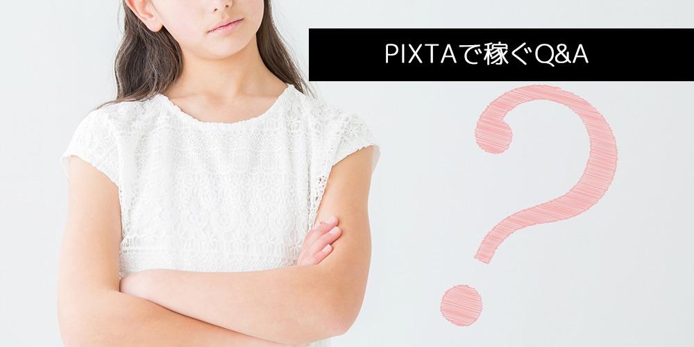 PIXTAで稼ぐFAQ