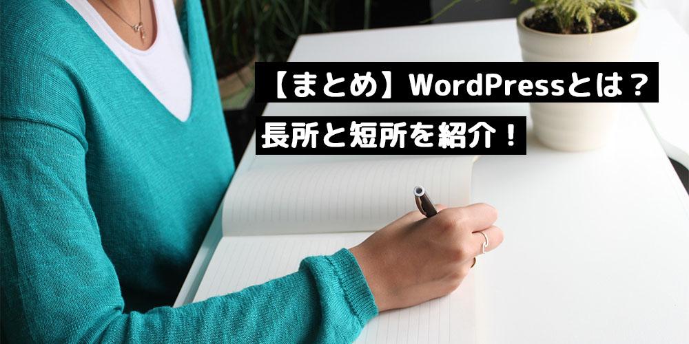 【まとめ】WordPressとは?長所と短所を紹介!