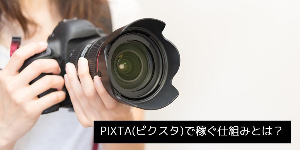PIXTA(ピクスタ)で稼ぐ仕組みとは?