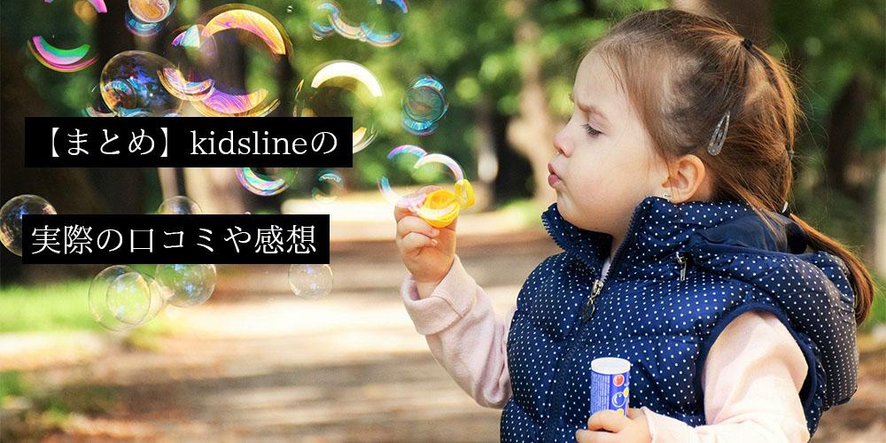 【まとめ】kidslineの実際の口コミや感想