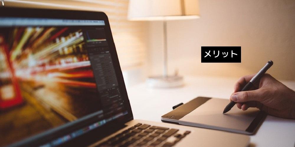 webデザイナー副業メリット