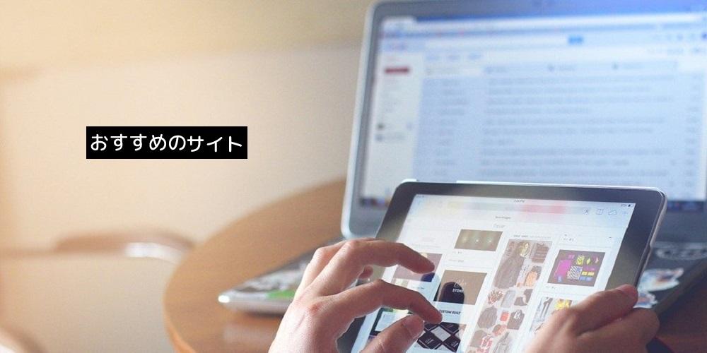 webデザイナー副業おすすめサイト