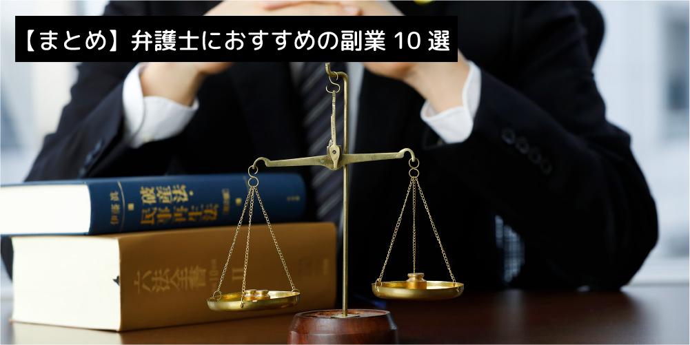 【まとめ】弁護士におすすめの副業10選