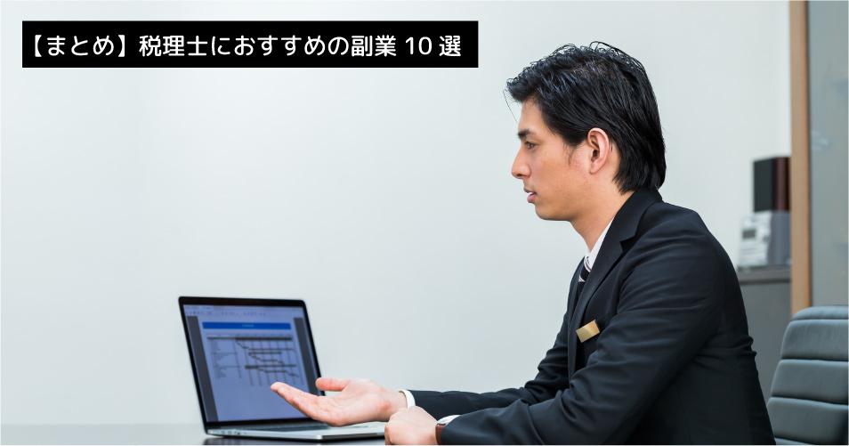 【まとめ】税理士におすすめの副業10選