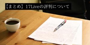 【まとめ】17Liveの評判について