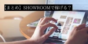 【まとめ】SHOWROOMで稼げる?