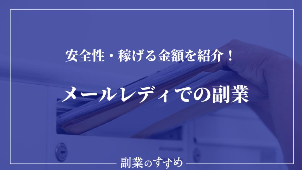 メルレ副業 (1)