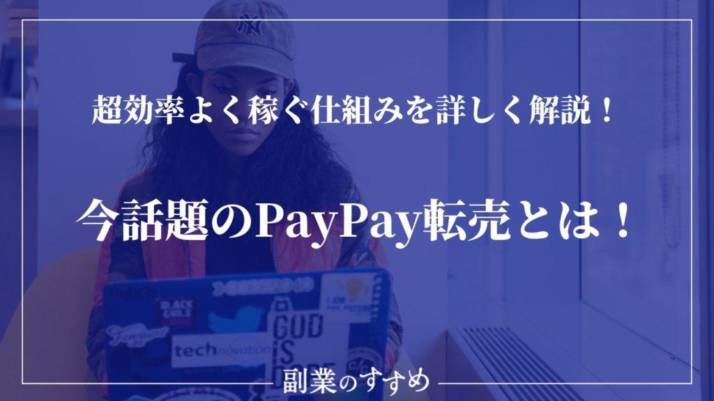 今話題のPayPay転売とは!超効率よく稼ぐ仕組みを詳しく解説!