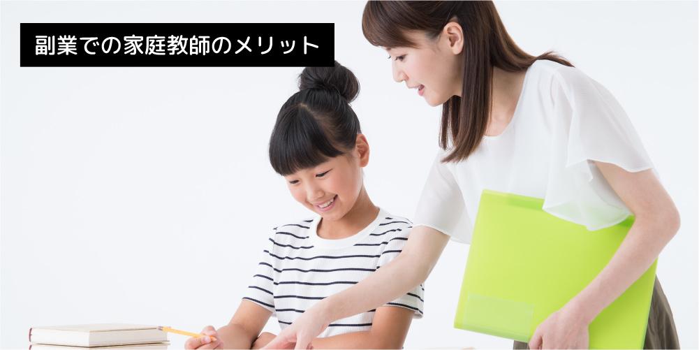 副業での家庭教師のメリット