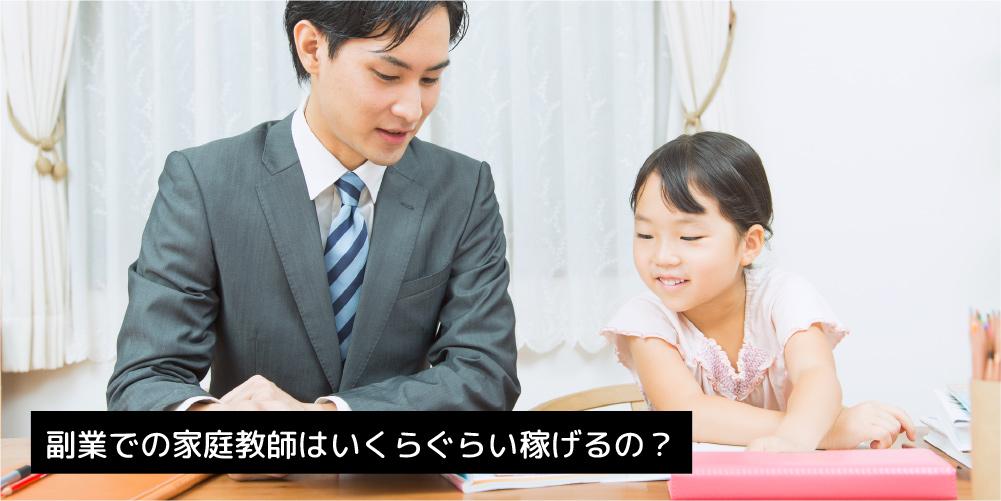 副業での家庭教師はいくらぐらい稼げるの?