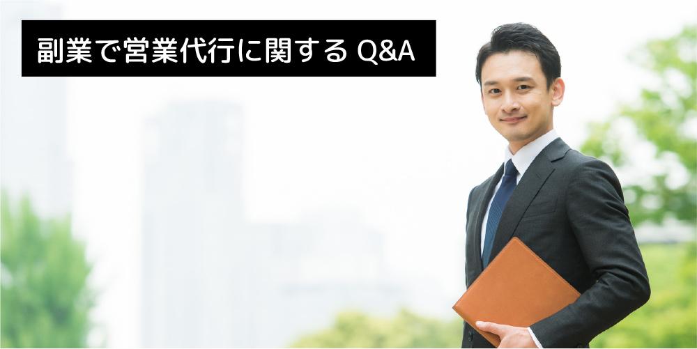 副業で営業代行に関するQ&A