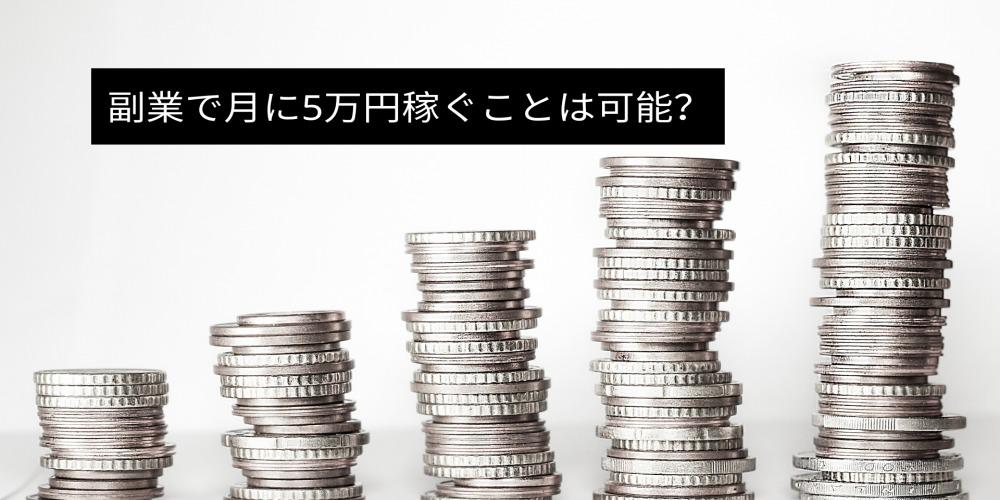 副業で月に5万円稼ぐことは可能?
