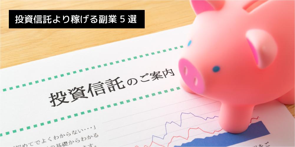 投資信託より稼げる副業5選