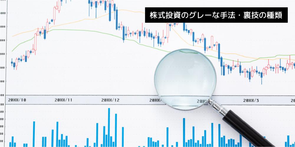 株式投資のグレーな手法・裏技の種類