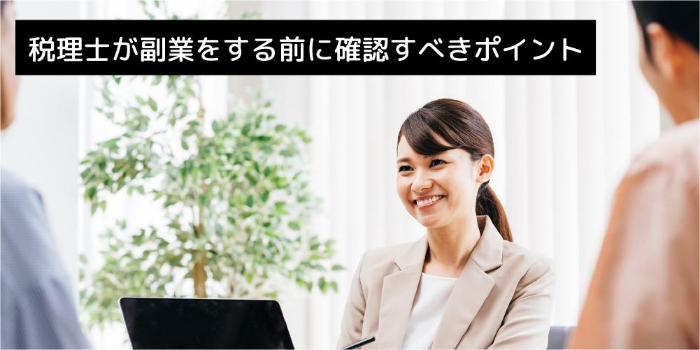 税理士が副業をする前に確認すべきポイント