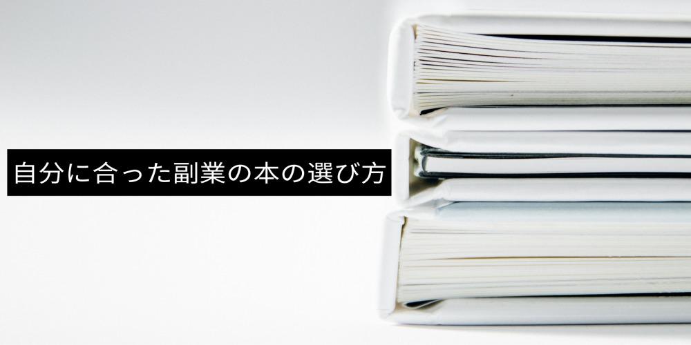 自分に合った副業の本の選び方