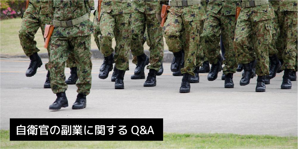 自衛官の副業に関するQ&A