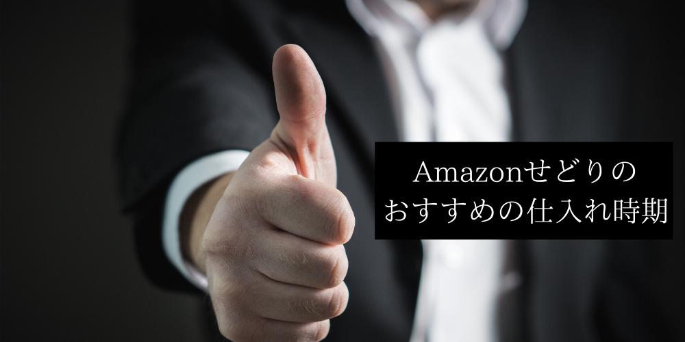 Amazonせどりのおすすめの仕入れ時期