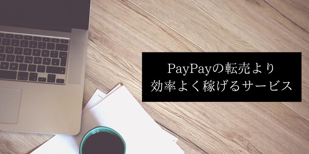 PayPayの転売より効率よく稼げる副業