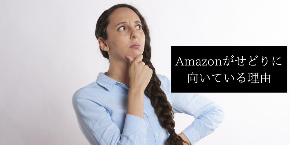 Amazonがせどりに向いている理由