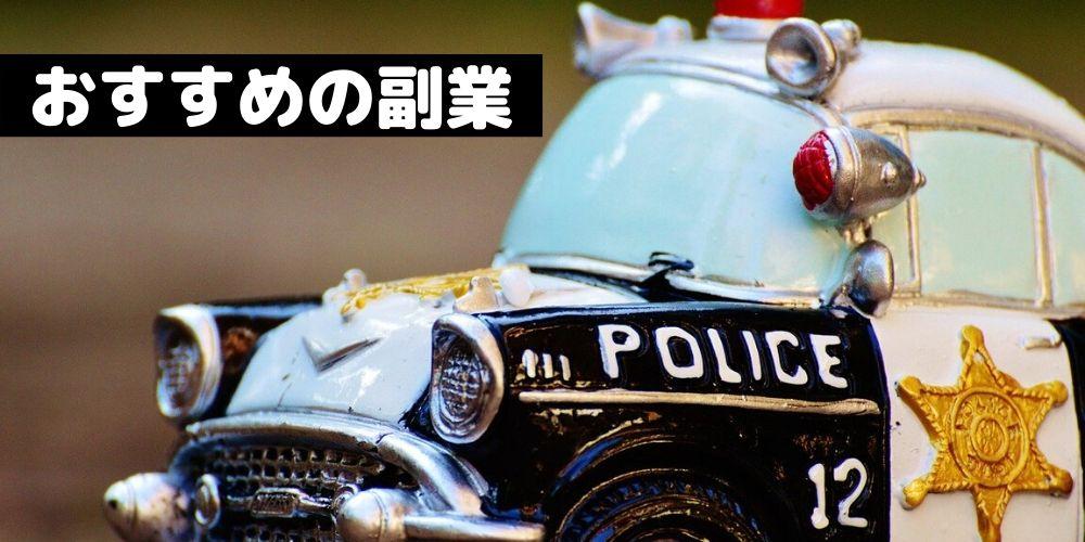 警察官におすすめ副業