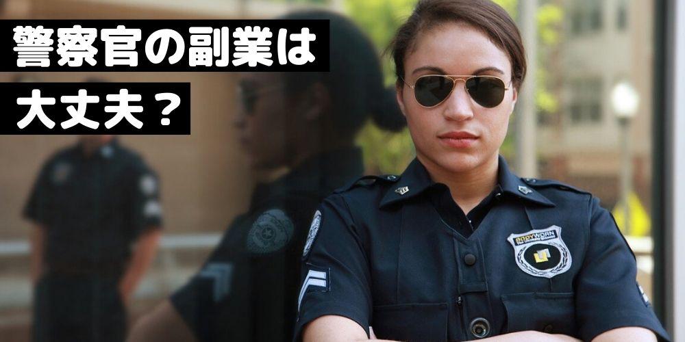 警察官の副業は大丈夫?