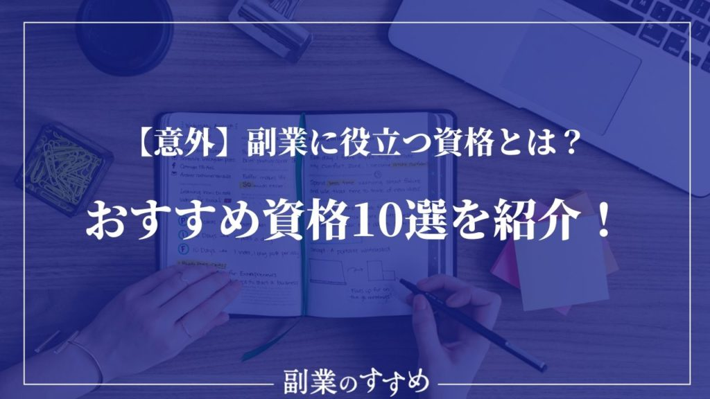 【意外】副業に役立つ資格とは?おすすめ資格10選を紹介!