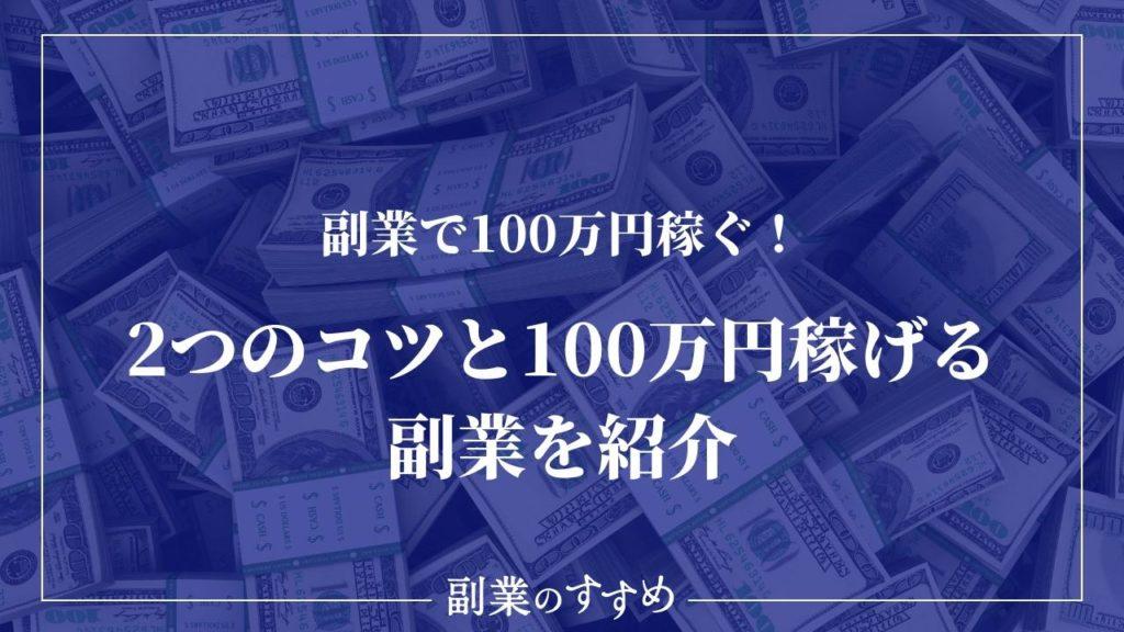 副業で100万円稼ぐ!2つのコツと100万円稼げる副業を紹介